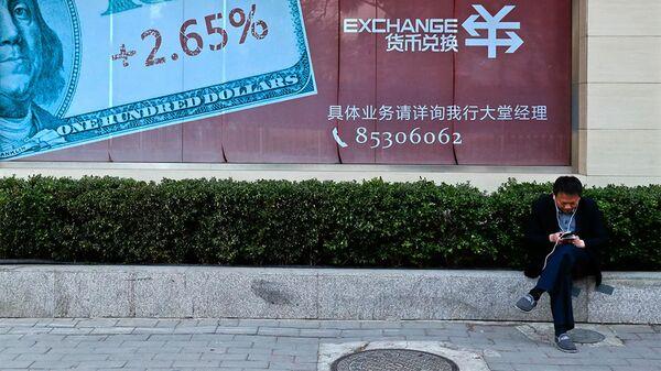 Biển quảng cáo in hình đồng đô la ở Bắc Kinh - Sputnik Việt Nam