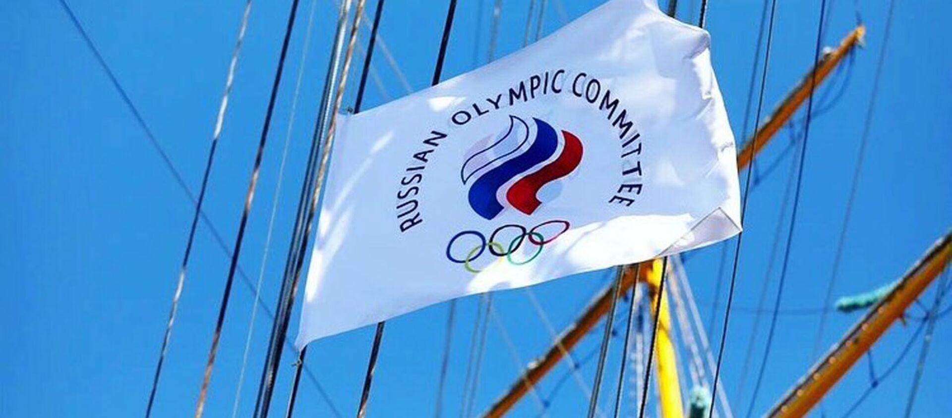 Cờ của Ủy ban Olympic Nga. - Sputnik Việt Nam, 1920, 19.02.2021