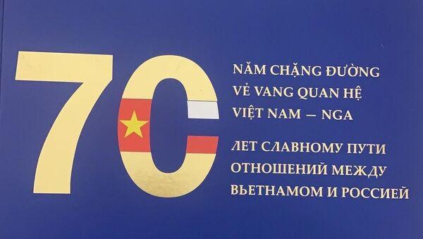 Pho bách khoa thư độc đáo về quan hệ của Việt Nam và Nga - Sputnik Việt Nam