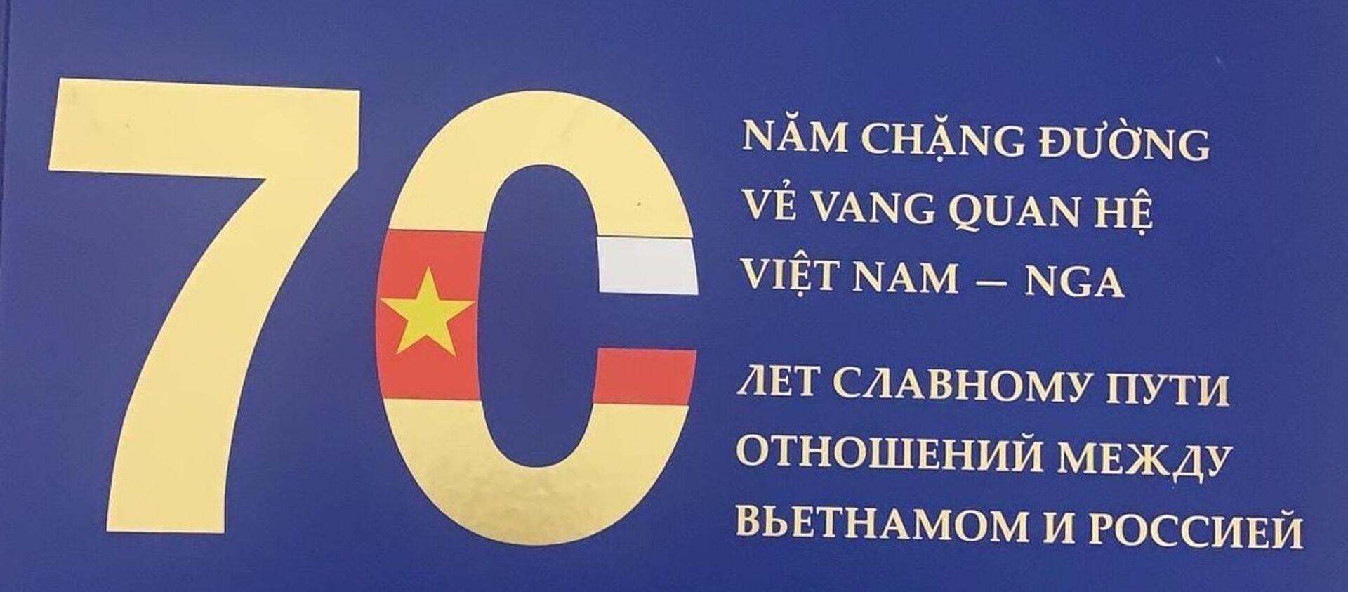 Pho bách khoa thư độc đáo về quan hệ của Việt Nam và Nga - Sputnik Việt Nam, 1920, 06.03.2021