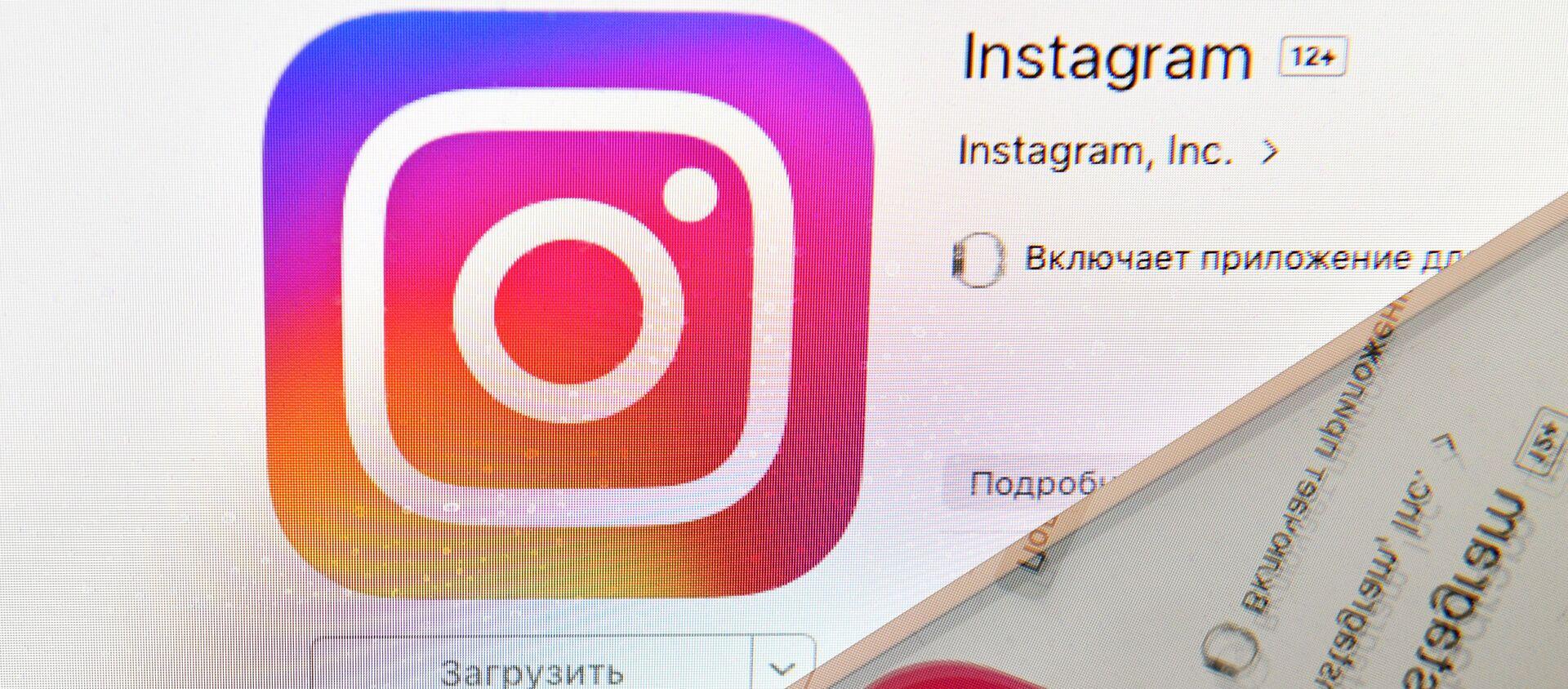 Biểu tượng của mạng xã hội Instagram được nhìn thấy trên màn hình điện thoại thông minh - Sputnik Việt Nam, 1920, 27.05.2021
