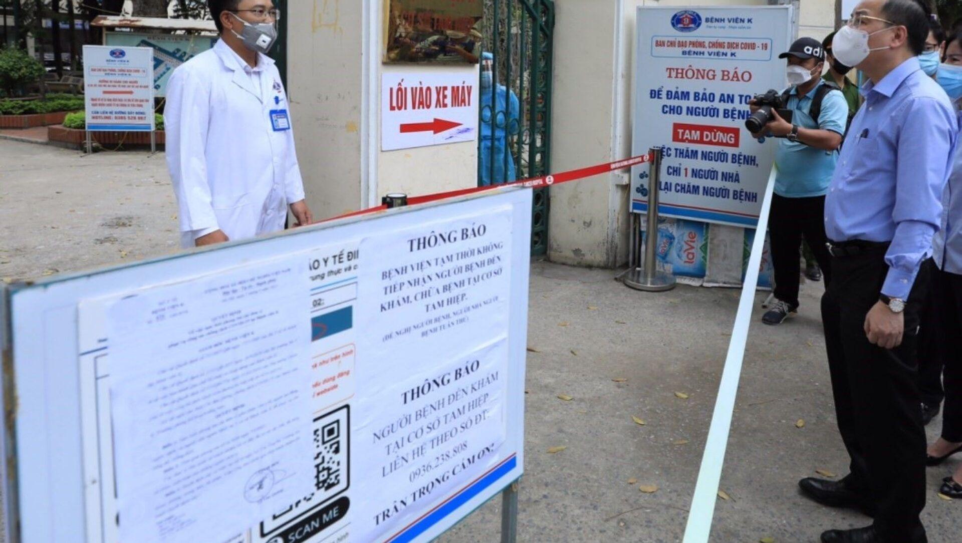 Chủ tịch Hà Nội Chu Ngọc Anh kiểm tra công tác phòng, chống dịch COVID-19 tại Bệnh viện K cơ sở Tân Triều - Sputnik Việt Nam, 1920, 07.05.2021
