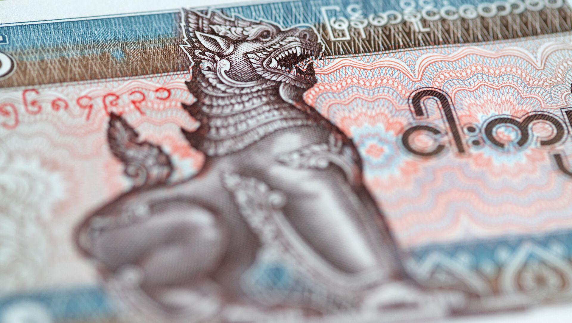 Kyat là đơn vị tiền tệ của Myanmar. - Sputnik Việt Nam, 1920, 07.05.2021
