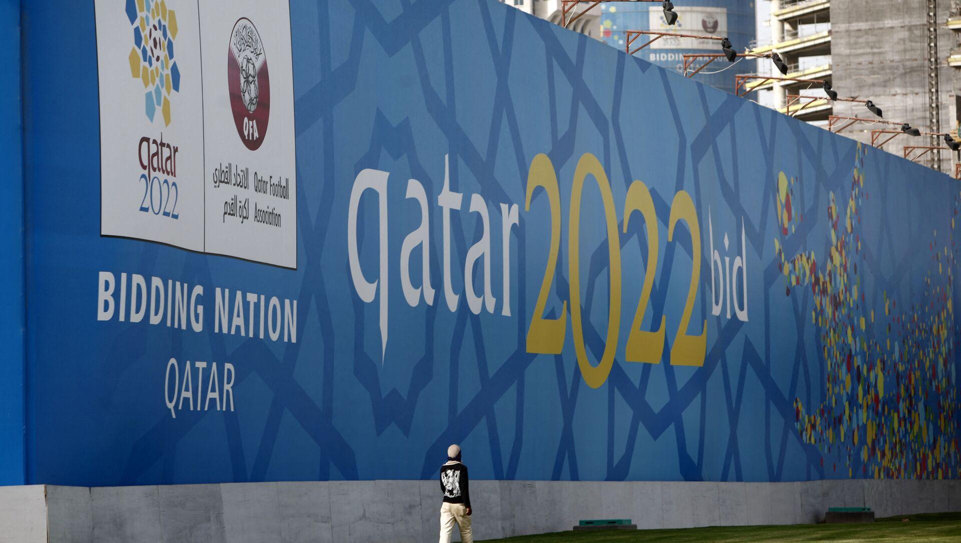 Quảng cáo trên đường bờ biển Doha về Giải vô địch bóng đá thế giới tại Qatar 2022. - Sputnik Việt Nam, 1920, 20.09.2021