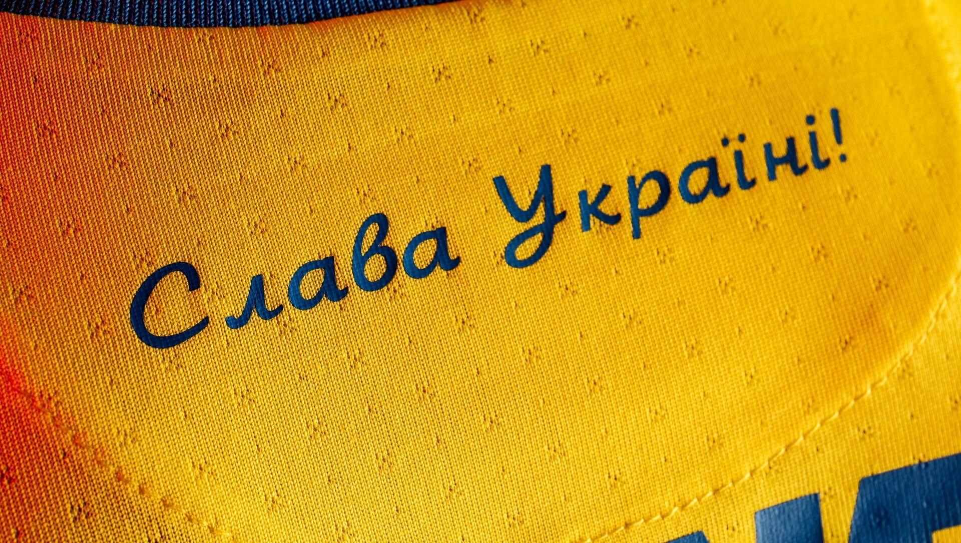 """Đồng phục của đội tuyển Ukraina tại Giải vô địch bóng đá châu Âu EURO 2020 với dòng chữ """"Vinh quang Ukraina!. - Sputnik Việt Nam, 1920, 09.06.2021"""