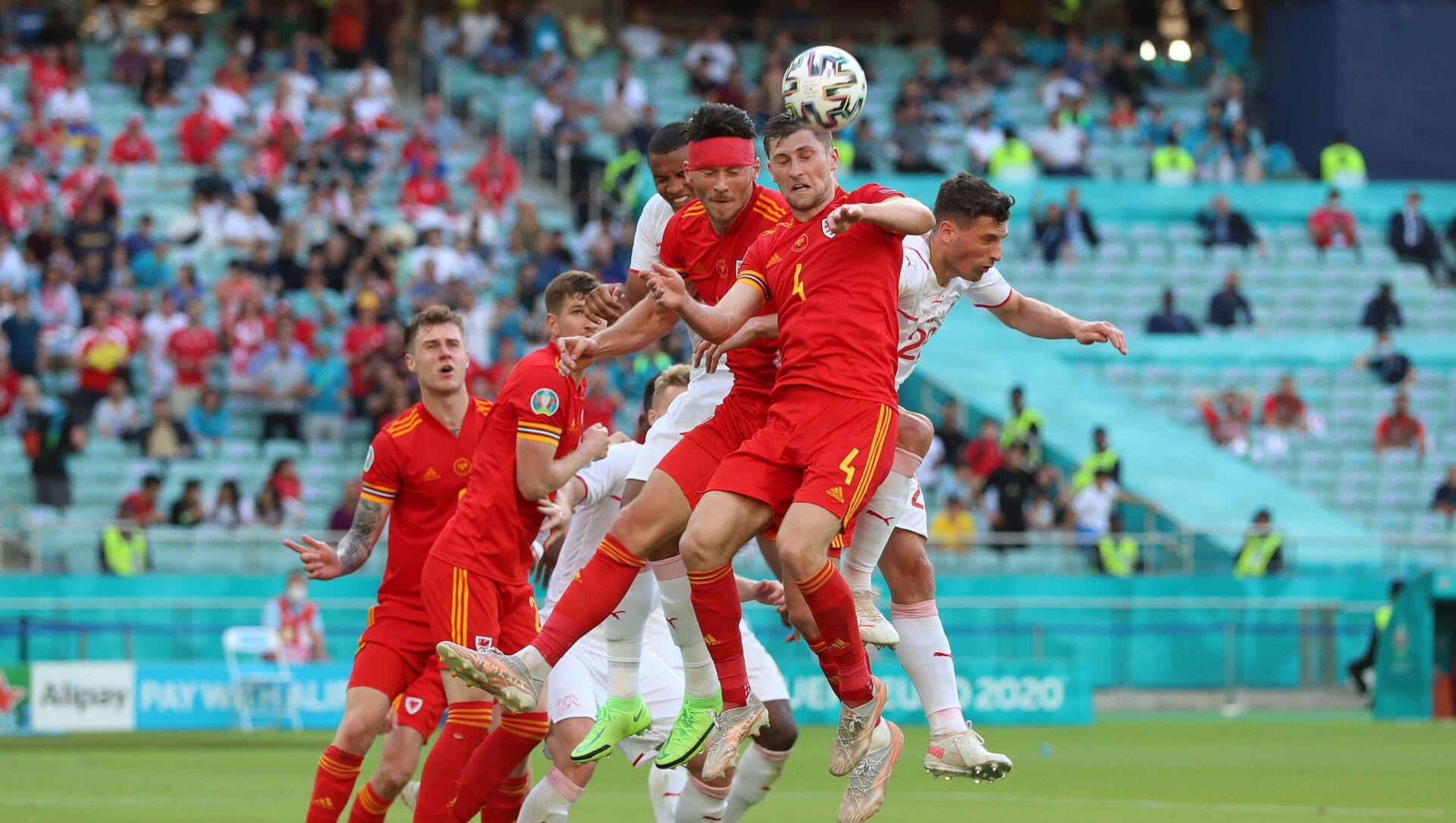 Trận đấu giữa đội tuyển xứ Wales và Thụy Sĩ tại VCK Euro 2020 - Sputnik Việt Nam, 1920, 12.06.2021
