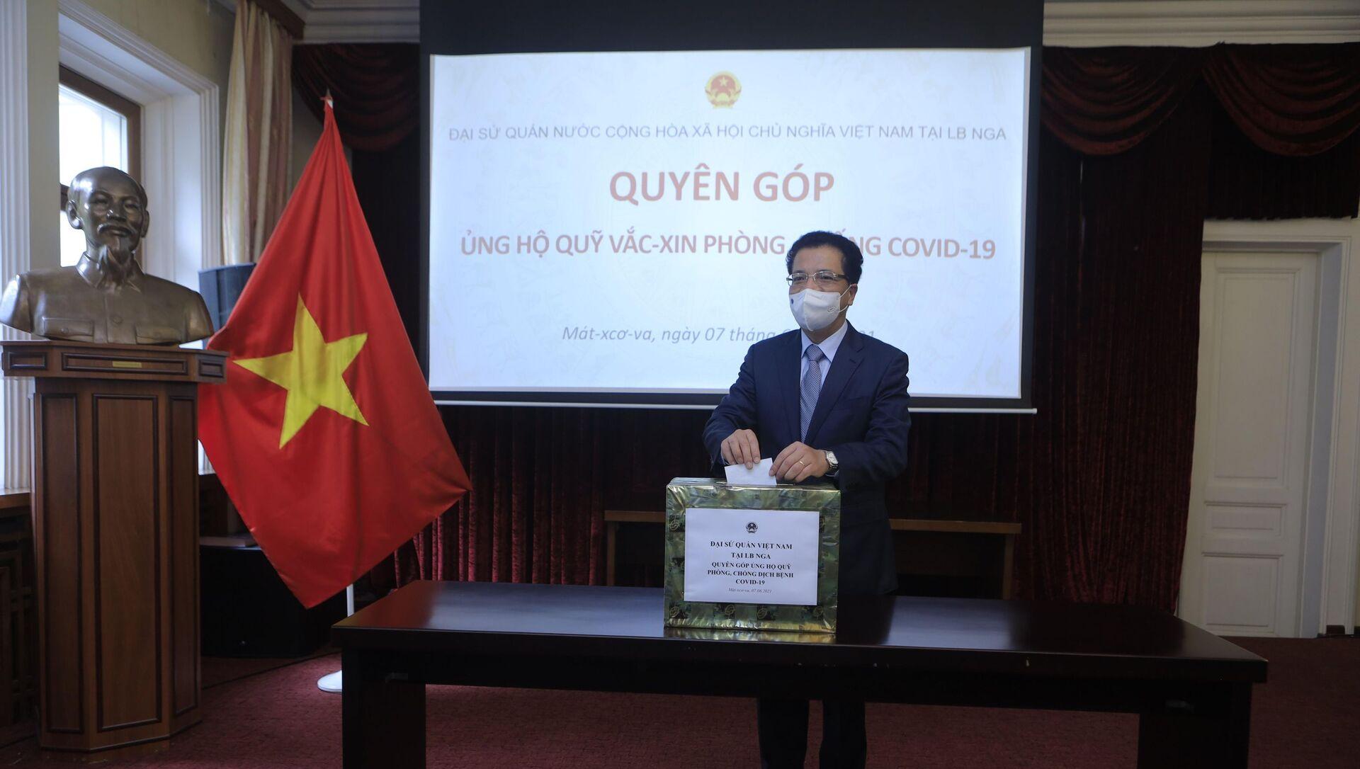 Đại sứ đặc quyền toàn quyền Việt Nam tại LB Nga Đặng Minh Khôi ủng hộ quỹ vắc xin phòng Covid-19. - Sputnik Việt Nam, 1920, 14.07.2021
