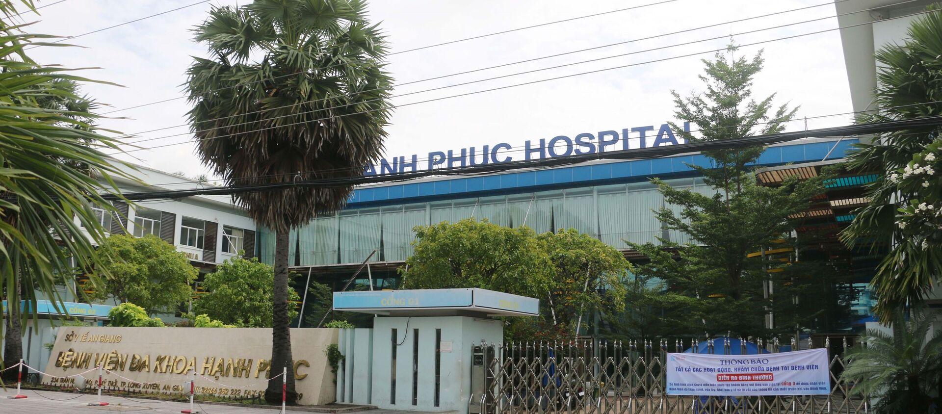 An Giang: Xử lý nghiêm việc đăng tải thông tin không chính xác về vaccine COVID-19 của Bệnh viện Hạnh Phúc - Sputnik Việt Nam, 1920, 16.07.2021