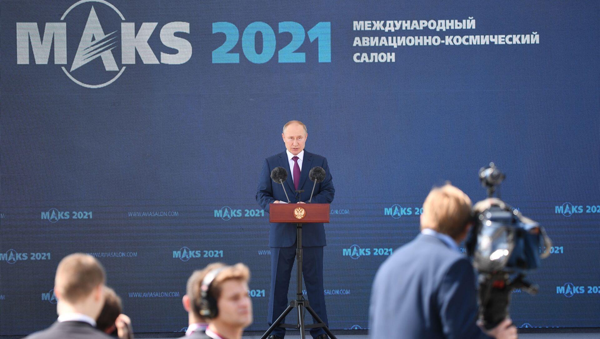 Tổng thống Nga Vladimir Putin dự nghi lễ khai mạc MAKS-2021 - Sputnik Việt Nam, 1920, 20.07.2021