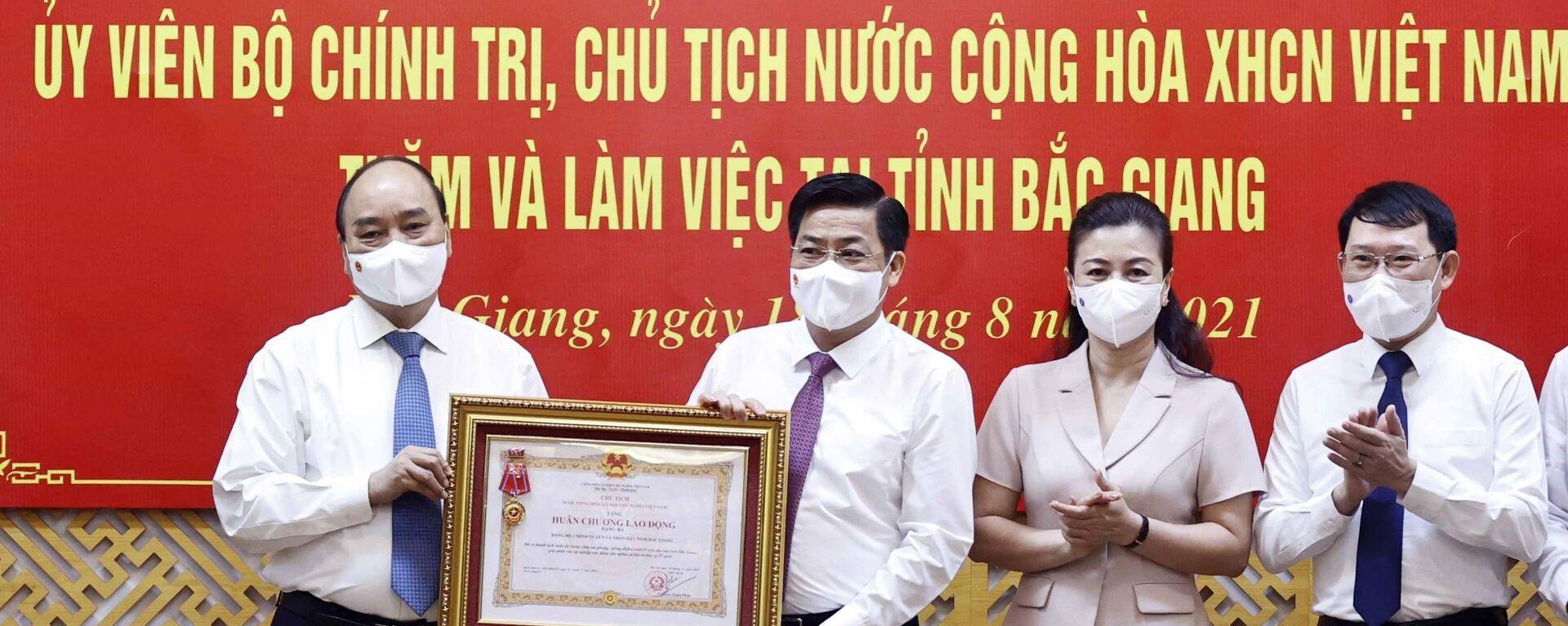 Chủ tịch nước Nguyễn Xuân Phúc thăm và làm việc tại Bắc Giang - Sputnik Việt Nam, 1920, 18.08.2021