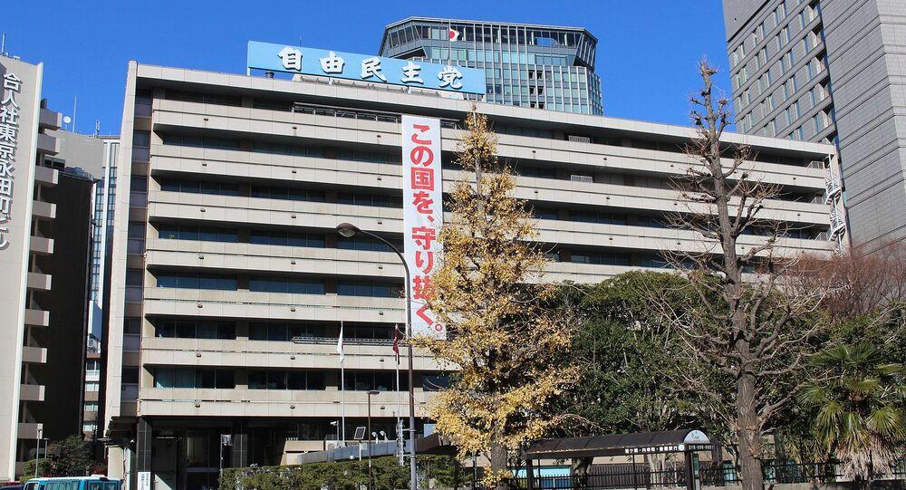 Tòa nhà trụ sở Đảng Dân chủ Tự do Nhật Bản ở Tokyo