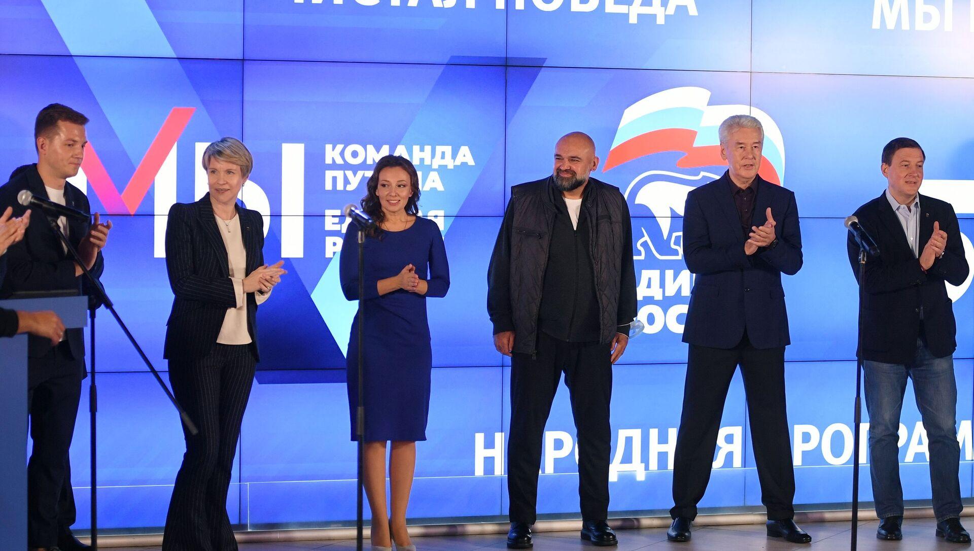 Các thành viên đảng Nước Nga thống nhất vào cuối ngày bỏ phiếu duy nhất tại cuộc bầu cử Duma Quốc gia LB Nga ở Moskva. - Sputnik Việt Nam, 1920, 21.09.2021