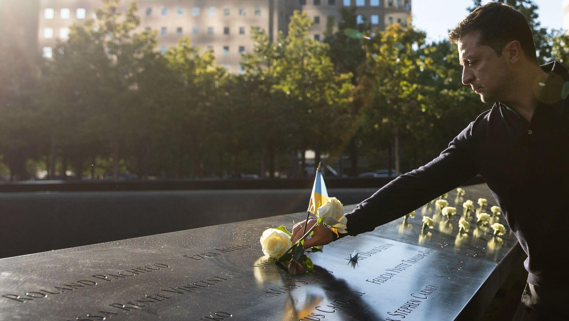 Vladimir Zelensky trong sự kiện tưởng nhớ các nạn nhân vụ khủng bố 11/9 ở New York - Sputnik Việt Nam, 1920, 21.09.2021