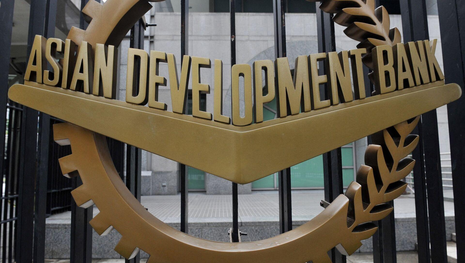Asian Development Bank (ADB). - Sputnik Việt Nam, 1920, 22.09.2021