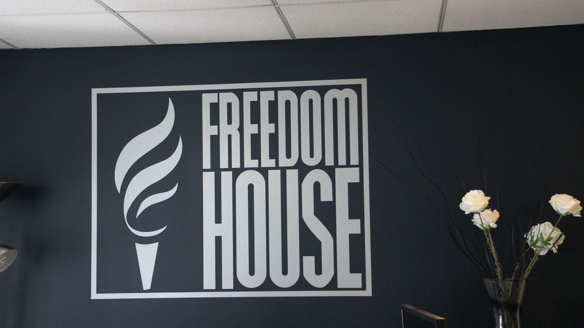 Freedom House logo. - Sputnik Việt Nam, 1920, 25.09.2021