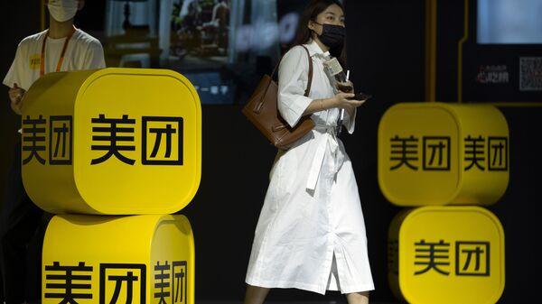 Посетительница у стенда китайской фирмы Meituan на Китайской международной выставке торговли услугами (CIFTIS) в Пекине - Sputnik Việt Nam