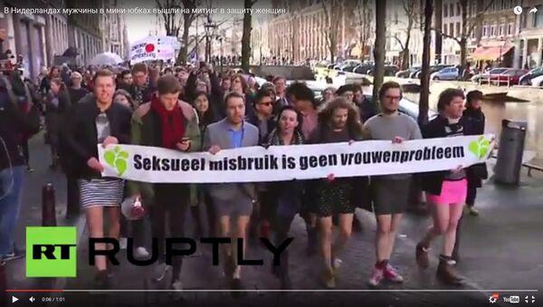 Đàn ông Hà Lan mặc váy ngắn xuống đường biểu tình bảo vệ phụ nữ - Sputnik Việt Nam