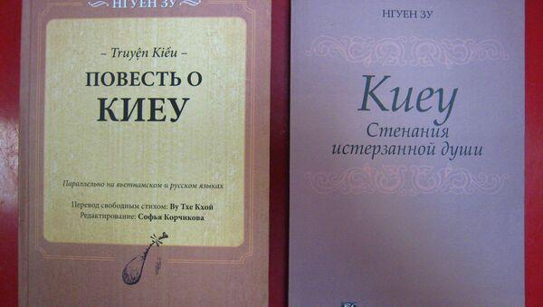"""""""Kiều"""" - Sputnik Việt Nam"""