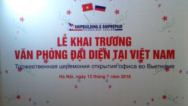 """""""Trung tâm công nghệ đóng tàu và sửa chữa tàu"""" mở Văn phòng đại diện tại Việt Nam - Sputnik Việt Nam"""