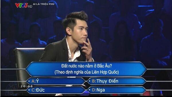 Hơn 40% khán giả chương trình Ai muốn trở thành triệu phú ở Việt Nam không biết Nga nằm ở đâu (Video) - Sputnik Việt Nam