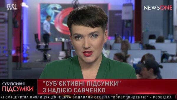 Надежда Савченко в эфире канала NewsOne - Sputnik Việt Nam