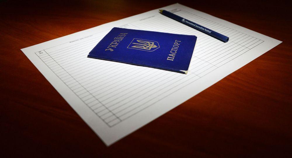 Hộ chiếu Ukraina