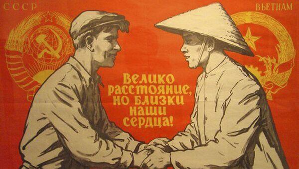 Quan hệ hữu nghị giữa Việt Nam và Liên Xô - Sputnik Việt Nam