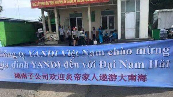 Tấm băng rôn của nhóm du khách đã căng ra ở cảng Chân Mây - Sputnik Việt Nam