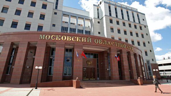 Tòa án khu vực Matxcơva - Sputnik Việt Nam