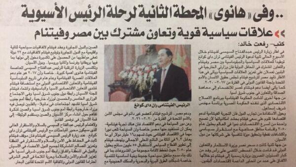 Tờ nhật báo Al Messa - đăng bài bình luận về chuyến thăm của tác giả Rifaat Khaled. - Sputnik Việt Nam