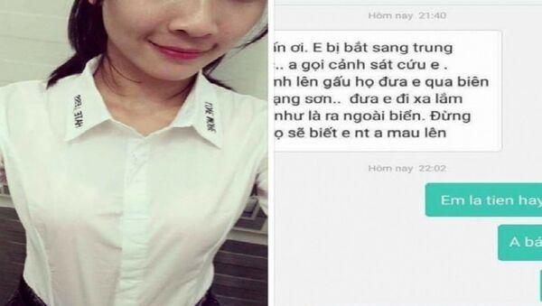 Thiếu nữ 18 tuổi nhắn tin cầu cứu gia đình báo công an với thông tin đang bị lừa lên xe đưa sang nước ngoài. - Sputnik Việt Nam
