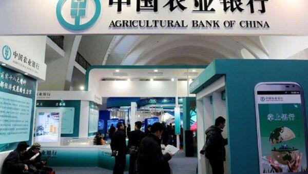 Ngân hàng Nông nghiệp Trung Quốc - Sputnik Việt Nam