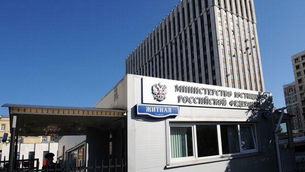 Bộ Tư pháp Nga - Sputnik Việt Nam