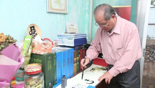 PGS Bùi Hiền viết câu đối tặng bạn bè, người thân bằng chữ cải tiến - Sputnik Việt Nam