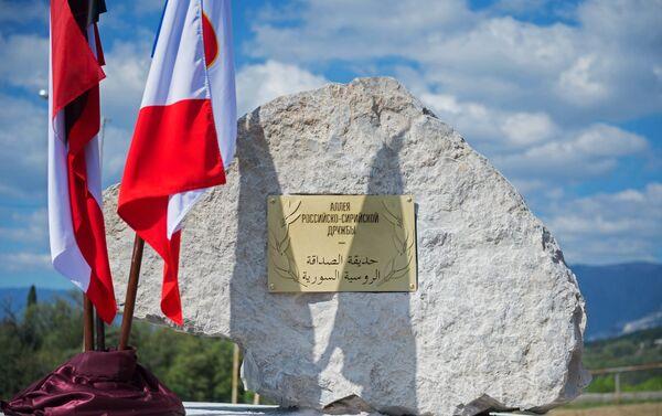 Đường cây ô liu kỷ niệm tình hữu nghị Nga-Syria được trồng ở Yalta - Sputnik Việt Nam