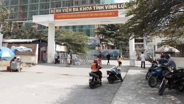 Bệnh viện đa khoa Vĩnh Long - Sputnik Việt Nam