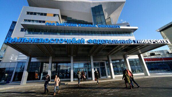 Trường ĐHTH Liên bang Viễn Đông (FEFU) - Sputnik Việt Nam