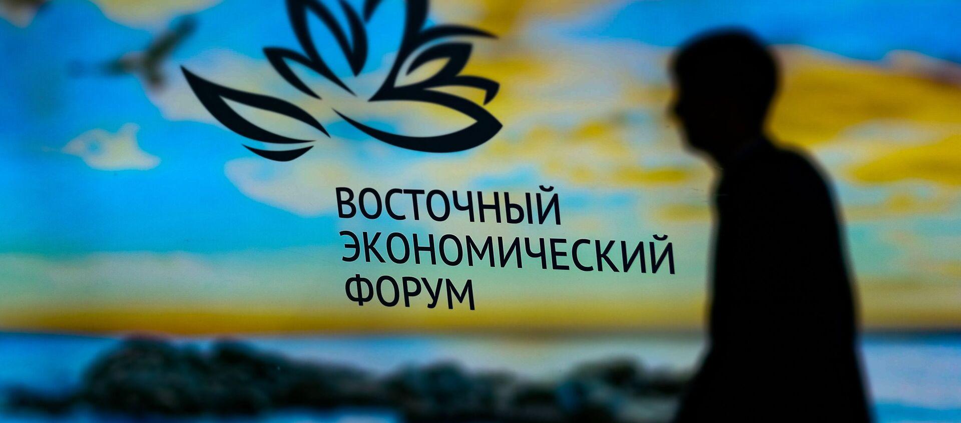Эмблема IV Восточного экономического форума, проходящего во Владивостоке - Sputnik Việt Nam, 1920, 13.09.2018