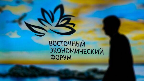 Эмблема IV Восточного экономического форума, проходящего во Владивостоке - Sputnik Việt Nam