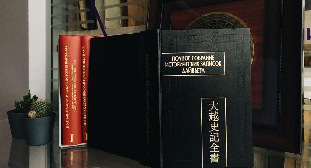 """Nhà xuất bản """"Văn học Phương Đông"""" ở Mátxcơva đã ra mắt độc giả bản dịch tiếng Nga của tập VI Đại Việt sử ký toàn thư, trong dự án giới thiệu loạt sách về văn học của phương Đông cổ đại."""