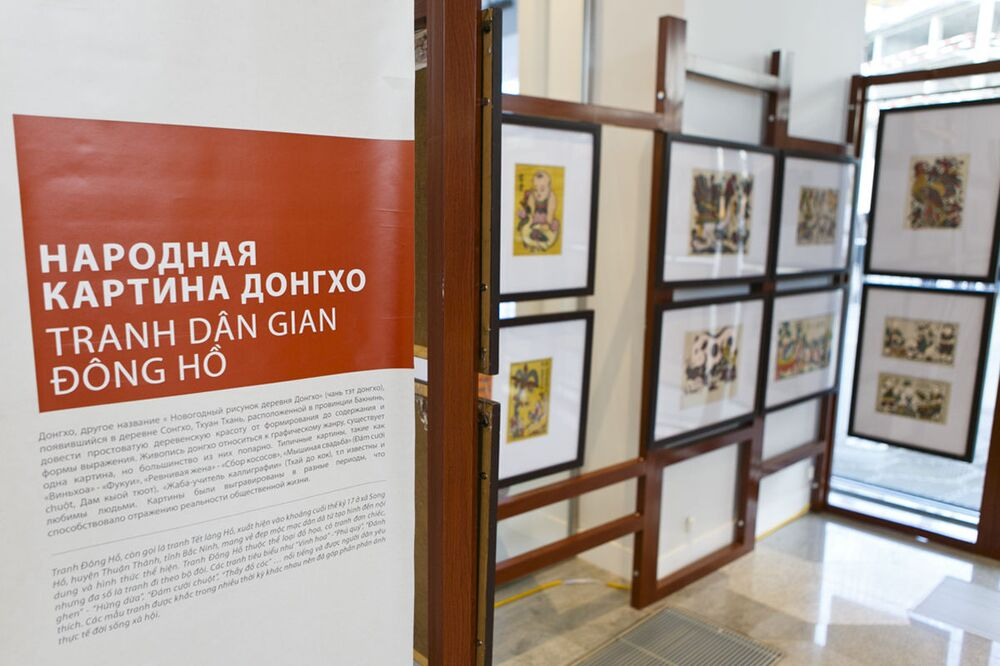 Triễn lãm tranh Đông Hồ tại sảnh Phòng hòa nhạc Zaryadye trong khuôn khổ Năm chéo hữu nghị Nga Việt