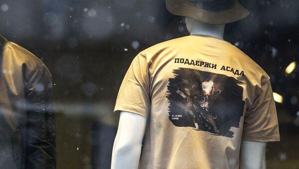 Ma-nơ-canh mặc áo phông in dòng chữ Hãy ủng hộ Assad trong cửa hàng Quân đội Nga tại Matxcơva. - Sputnik Việt Nam