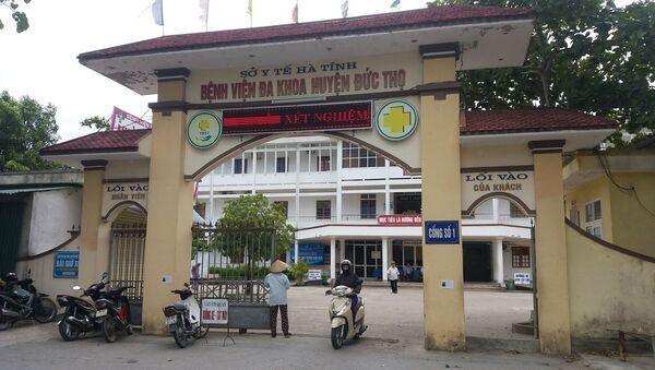 BV đa khoa huyện Đức Thọ, Hà Tĩnh - Sputnik Việt Nam
