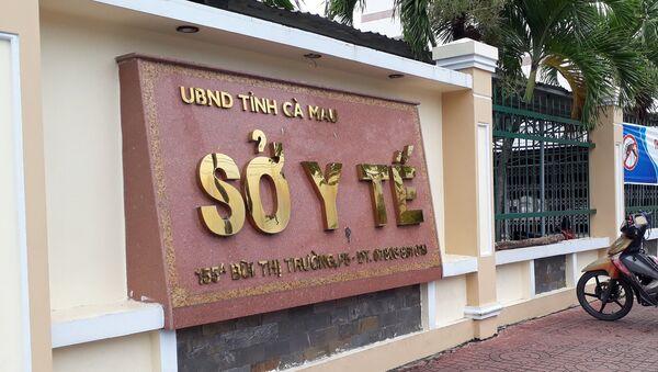 Sở Y tế Cà Mau - Sputnik Việt Nam