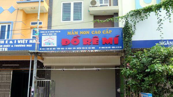 Cơ sở Mầm non tư thục Đồ Rê Mí, xã Hoàn Sơn, huyện Tiên Du, tỉnh Bắc Ninh.  - Sputnik Việt Nam