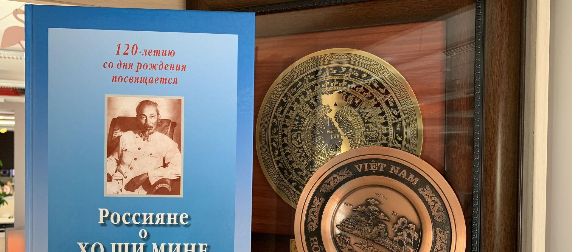 """""""Người Nga viết về Hồ Chí Minh"""" - Sputnik Việt Nam, 1920, 19.09.2019"""