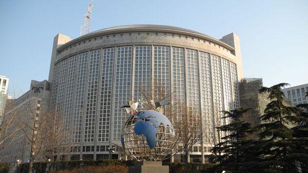 Bộ Ngoại giao Trung Quốc  - Sputnik Việt Nam
