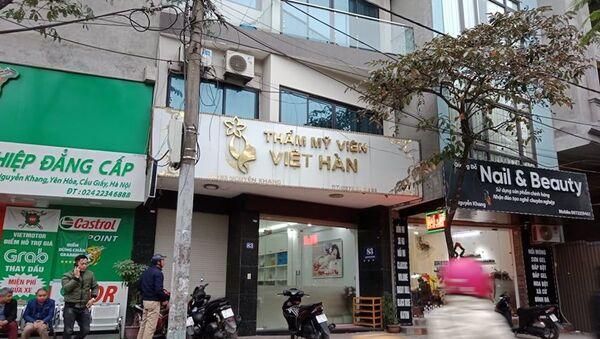 Thẩm mỹ viện Việt Hàn, nơi xảy ra sự việc. Ảnh: CL - Sputnik Việt Nam