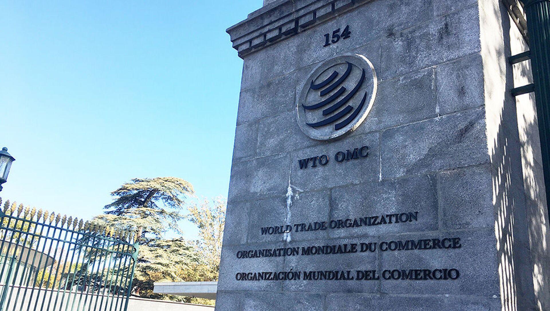 Vào trụ sở WTO - Sputnik Việt Nam, 1920, 29.06.2021