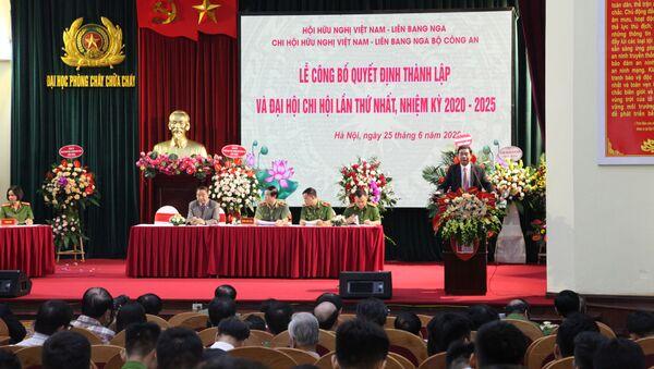Lễ khai trương chi nhánh của Hội Hữu nghị Việt-Nga thuộc Bộ Công an Việt Nam và Đại hội đầu tiên của chi nhánh cho giai đoạn 2020 - 2025 - Sputnik Việt Nam